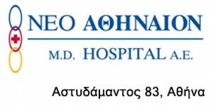 ΝΕΟ ΑΘΗΝΑΙΟΝ M.D HOSPITAL